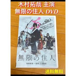 【送料無料】無限の住人 DVD 木村拓哉(日本映画)