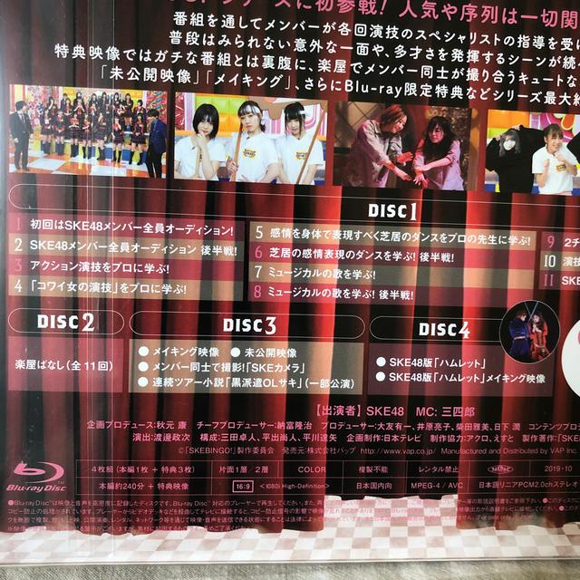 乃木坂46(ノギザカフォーティーシックス)のSKEBINGO! ガチでお芝居やらせて頂きます! Blu-ray BOX Bl エンタメ/ホビーのDVD/ブルーレイ(アイドル)の商品写真