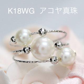 K18WG アコヤ真珠リング 形状記憶 フレキシブルタイプ