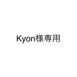 マメ(mame)のKyon様専用となります(ロングドレス)