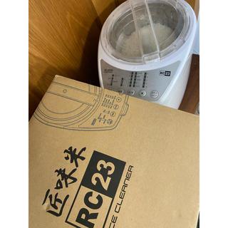 精米機 RC23 匠味米(精米機)