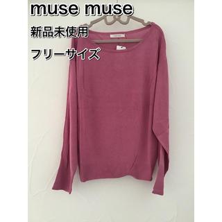 muse muse - 【新品未使用】muse muse 春ニット フリーサイズ パープル 薄手
