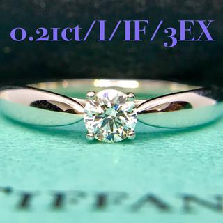 Tiffany & Co. - ティファニー ハーモニー 0.21ct ダイヤモンド IF ❗️