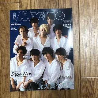 Johnny's - Myojo 2019年12月号 SnowMan SixTONES Jr大賞