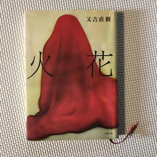 ブンゲイシュンジュウ(文藝春秋)の火花 又吉直樹(文学/小説)