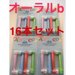 オーラルb 替えブラシ 電動歯ブラシ(歯ブラシ/デンタルフロス)