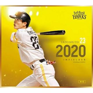 福岡ソフトバンクホークス - 周東佑京選手 mini 色紙 福岡 ソフトバンク ホークス グッズ