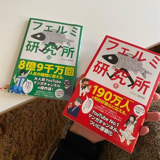 コウダンシャ(講談社)のフェルミ研究所 緑と赤(アニメ)