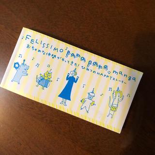 フェリシモ(FELISSIMO)のフェリシモのパラパラ漫画メモ帳(ノート/メモ帳/ふせん)