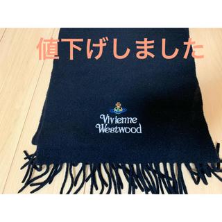 Vivienne Westwood - マフラー