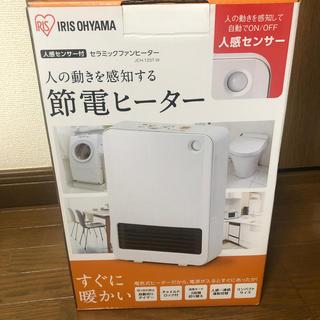 アイリスオーヤマ - セラミックファンヒーター