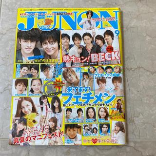 シュフトセイカツシャ(主婦と生活社)のJUNON 2010 9月号(音楽/芸能)