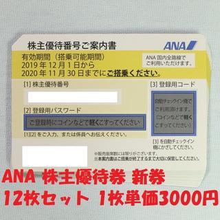 ANA(全日本空輸) - ANA 全日本空輸 株主優待券 12枚セット ★送料無料★