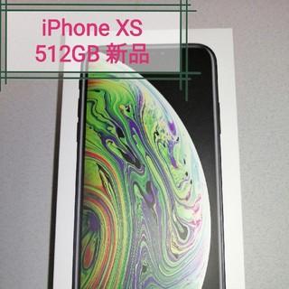iPhone - 【新品】iPhone XS 512GB space gray simロック解除済
