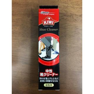 KIWI靴クリーナー10個(箱なし)(ローファー/革靴)