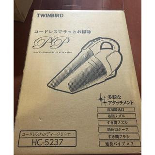 ツインバード(TWINBIRD)のコードレスクリーナー(掃除機)