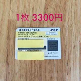 ANA(全日本空輸) - ANA 株主優待券1枚 ~2020年11月30日迄★