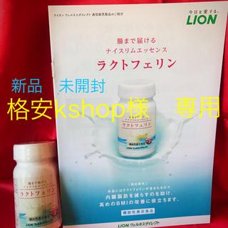 ライオン(LION)のLION ラクトフェリン 93粒(ダイエット食品)