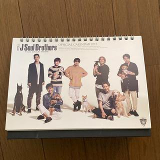 サンダイメジェイソウルブラザーズ(三代目 J Soul Brothers)の2015 卓上カレンダー(カレンダー/スケジュール)