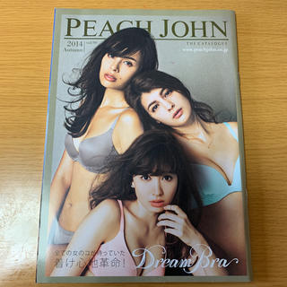 ピーチジョン(PEACH JOHN)のピーチジョン カタログ 小嶋陽菜(ファッション)