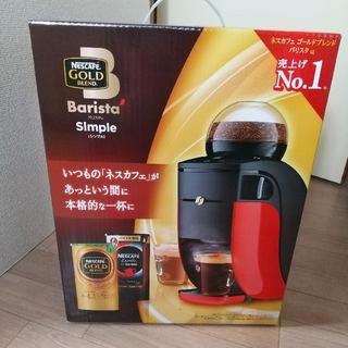 Nestle - 新品・未開封品 ネスカフェ ゴールドブレンド バリスタ シンプル