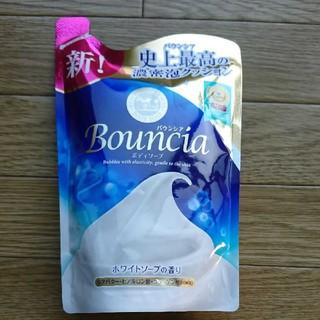 ギュウニュウセッケン(牛乳石鹸)のバウンシア ボディソープ 詰め替え用(ボディソープ/石鹸)