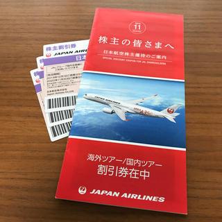 JAL(日本航空) - JAL 株主優待券 3枚セット 割引券