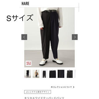 HARE - HARE 19ss × シタテル キリカエワイドテーパードパンツ