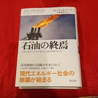 石油の終焉 生活が変わる、社会が変わる、国際関係が変わる(文学/小説)