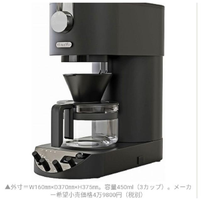 TWINBIRD(ツインバード)の期間限定SALE!全自動 コーヒーメーカー スマホ/家電/カメラの調理家電(コーヒーメーカー)の商品写真