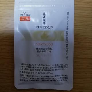 健康道場 ラクトフェリンS(青汁/ケール加工食品)