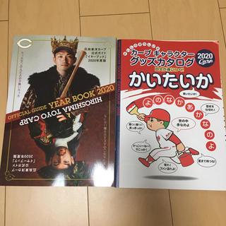 ヒロシマトウヨウカープ(広島東洋カープ)の広島カープ オフィシャル ガイド イヤー ガイド ブック 2020(応援グッズ)