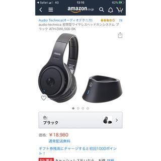 オーディオテクニカ(audio-technica)のセット割り中!定価¥19000 オーディオテクニカ ワイヤレスヘッドホン(ヘッドフォン/イヤフォン)