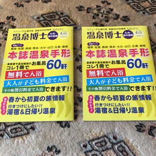 温泉博士2020年4月号 九州・西中国版 2冊
