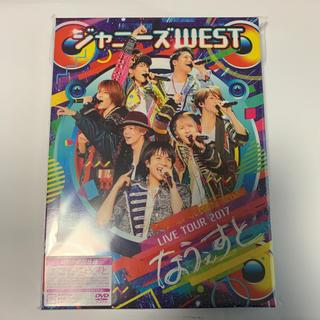ジャニーズWEST - ジャニーズWEST LIVE TOUR 2017 なうぇすと(初回仕様) DVD