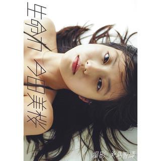 シュウエイシャ(集英社)の今田美桜ファースト写真集 生命力(アート/エンタメ)
