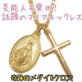 【メダイとクロスのペンダントネックレス】ゴールド マリア 奇跡のメダイ(ネックレス)