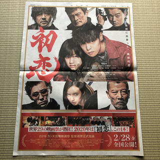 アサヒシンブンシュッパン(朝日新聞出版)の新聞 初恋 広告 掲載1枚 (印刷物)