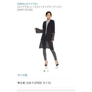snidel - 【新品・未使用】snidel (スナイデル) レーススイッチングカーディガン