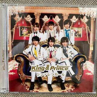 ジャニーズ(Johnny's)のシンデレラガール初回限定盤(男性アイドル)