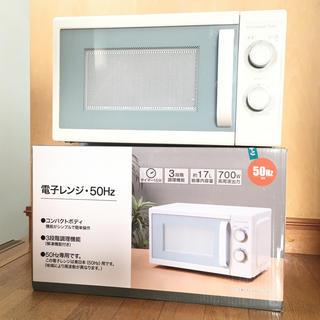ニトリ - ニトリ 電子レンジ  MM720CUKN2 GY50Hz 50Hz 動作品