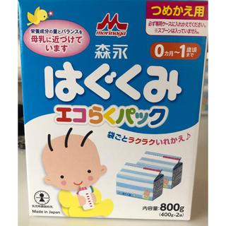 森永乳業 - 粉ミルク はぐくみ エコらくパック詰め替え用
