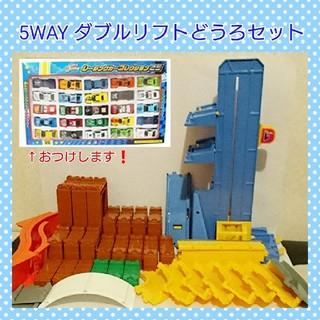 Takara Tomy - トミカ 5WAYダブルリフトどうろセット