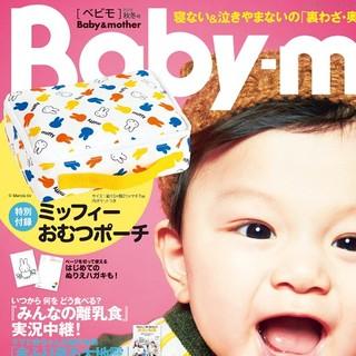 【付録】雑誌 Baby-mo 2019年秋冬号 ミッフィー おむつポーチ