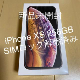 Apple - 新品未開封iPhone XS 256GB Gold