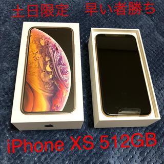 Apple - iPhone XS ゴールド 512GB SIMフリー docomo
