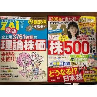 ダイヤモンド社 - ダイヤモンド・ザイ 2020年5月号