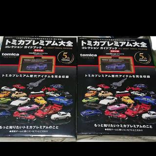 Takara Tomy - トミカプレミアム大全コレクションガイドブック 2冊