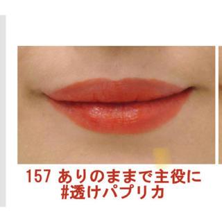 ランコム(LANCOME)のランコム ラプソリュマドモワゼルシャイン 157 透けパプリカ(口紅)