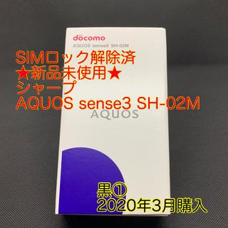 SHARP - 【新品未使用】AQUOS sense3 SH-02M黒 SIMロック解除○判定○